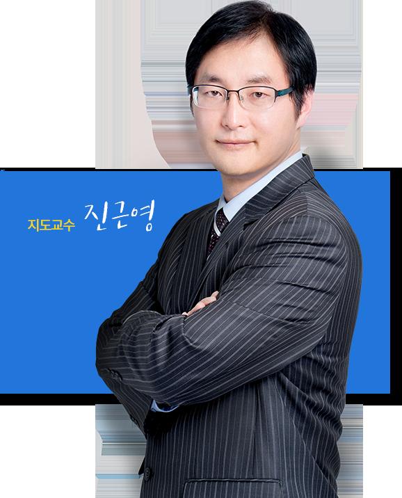 지도교수 진근영