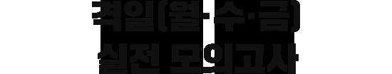 격일(월·수·금) 실전 모의고사