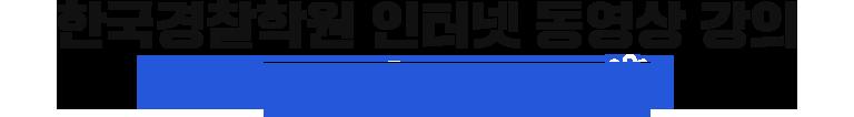 한국경찰학원 인터넷 동영상 강의 특별 할인 혜택